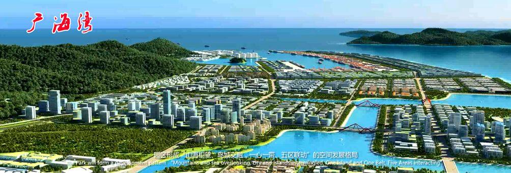 魅力广海湾