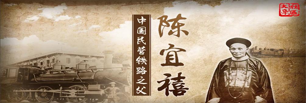 中国民营铁路之父-陈宜禧