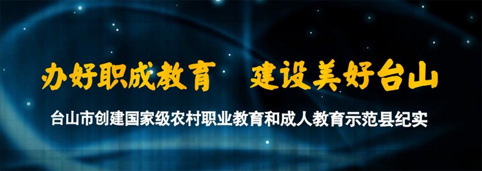 台山市创建职成教育示范县专题片