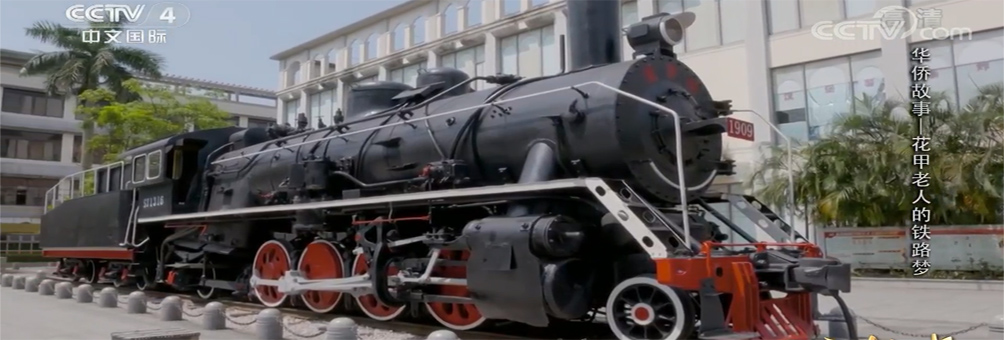 《国宝档案》华侨故事 - 花甲老人的铁路梦