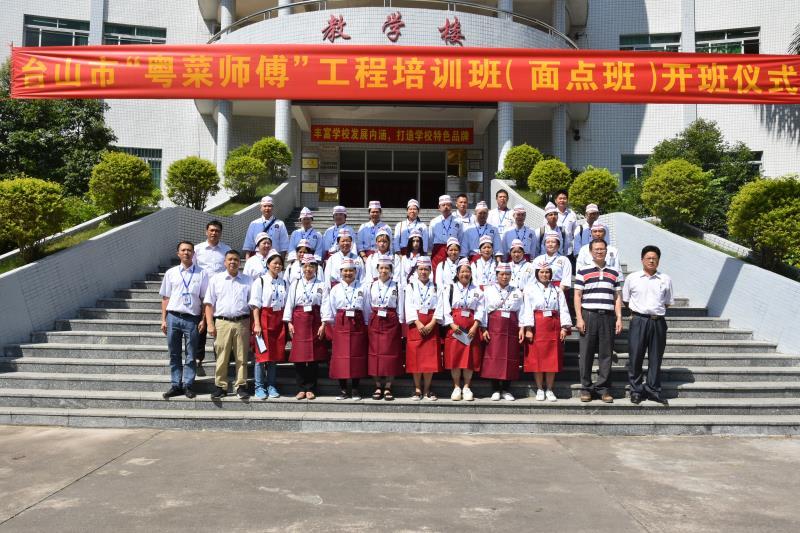 创新开设面点班--台山粤菜师傅工程又有新动作