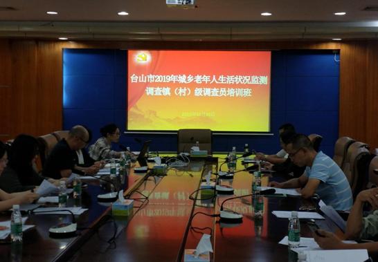 市计生协会举办台山市2019年城乡老年人生活状况监测调查镇(村)级调查员培训班