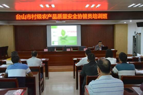 市农业农村局举办村级农产品质量安全协管员培训班