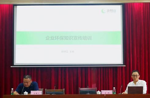 台山市工业新城举办企业环保培训讲座