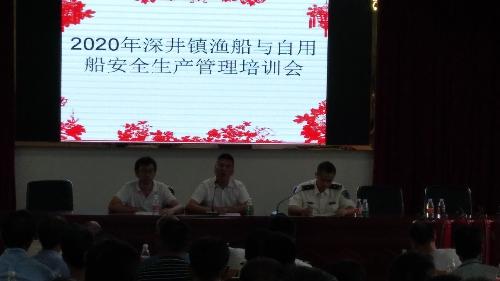 台山深井镇开展2020年渔船与自用船安全生产管理培训会