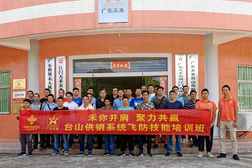 台山市供销社举办农业植保无人机初级培训班
