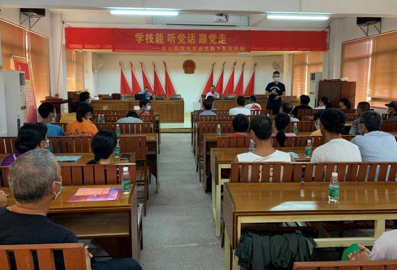 2020年台山农村残疾人实用技术培训开班