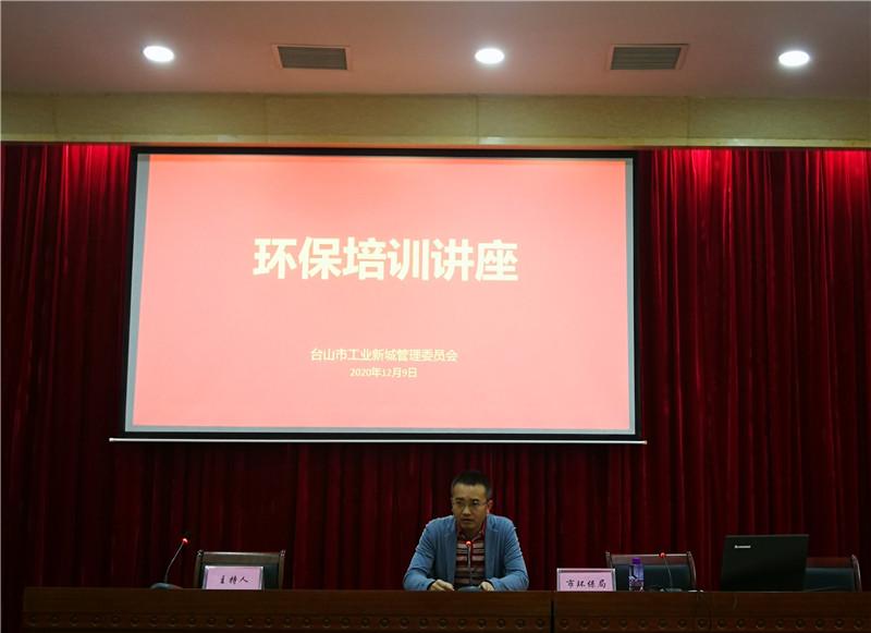 台山工业新城举办环保培训讲座