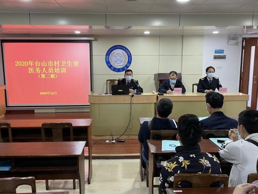 台山市卫生监督所举办2020年第二期全市乡村医生培训班